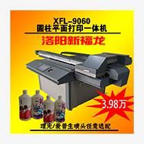 洛阳新福龙9060圆柱平面一体打印机 婚庆酒瓶个性定