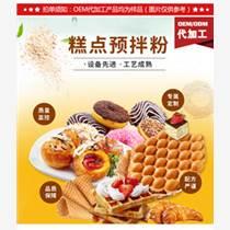 糕點預拌粉甜品店烘焙原料生產廠家供應商OEM代加工