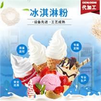 商用冰淇淋粉1kg餐飲裝 冰激凌粉OEM代加工