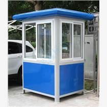 廣東廠家直銷戶外可移動保安亭 藍色彩鋼收費值班停崗
