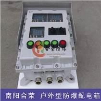 煉油廠用防爆配電控制箱 廠家直銷防爆照明動力配電箱
