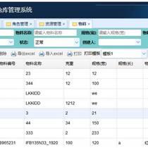 原料倉庫管理系統-RF倉儲管理系統