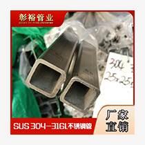 316L不銹鋼機械設備專用方管 316L不銹鋼耐腐蝕