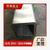 316L不銹鋼耐腐蝕方管76.2076.203.