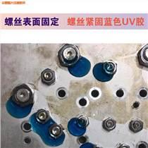 雙工器金屬螺絲固定膠 濾波器金屬螺絲固定膠