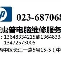 重慶惠普電腦黑屏死機維修服務點