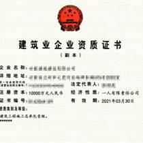 蘇州建筑施工一級資質辦理