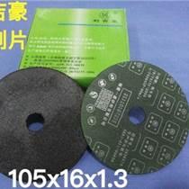 供應利吉豪105161.3樹脂砂輪超薄切割片/切