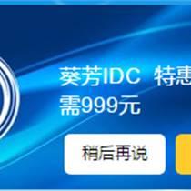 选择IDC机房及服务器托管