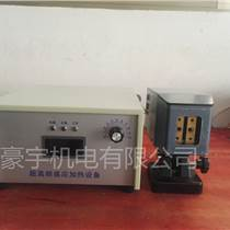 通訊電纜接頭焊接機哪里有賣的 5KW超高頻感應焊機