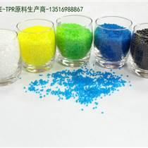TPE新材料 高彈性TPE原料 原料TPE廠家