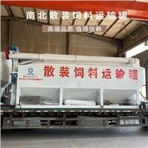 可以装30吨的饲料散装罐_养殖专用运输罐_南北