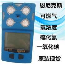 進口四合一氣體檢測儀恩尼克斯GS40便攜式工業氣體信