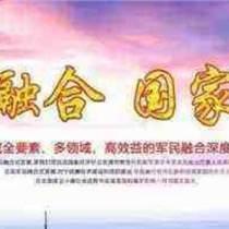 2019北京軍民融合展覽會日程