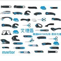德國martor一級代理馬特安全刀具martor中國