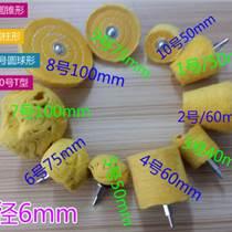 圓柱形 圓球形 T型 蘑菇型 半球形白色黃色布輪拋光