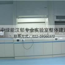 中綠能漢郁潔凈實驗室設計裝修建設