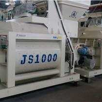 供应节能实用JS1000混凝土搅拌机