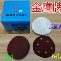 6孔背絨砂紙磨片/6寸150mm/180mm/230
