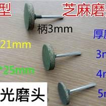銷售拋光3mmT型釘子形芝麻磨頭/扁平型拋光小磨頭
