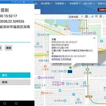 手機考勤管理系統,實時位置,軌跡查詢、電子圍欄、工作