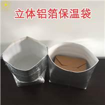溫江廠家供應水果特種產品保鮮防凍保溫運輸袋EPE覆鋁