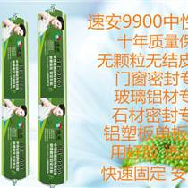 速安9900中性結構膠密封膠玻璃膠