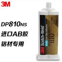 批發供應原裝進口DP810ns膠水 棕褐色進口膠粘劑