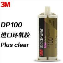 原裝膠粘劑 dp100環氧結構膠 全透明快干環氧樹脂
