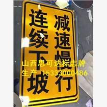 山西思可達交通設施工程有限公司:道路標志牌,交通標志