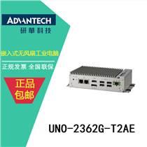 研华现货嵌入式工控机UNO-2362G珠三角一级代理