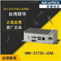 研華原裝嵌入式工控機UNO-2272G【大灣區】