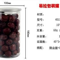 塑料罐食品包裝罐日用品包裝罐環保包裝罐