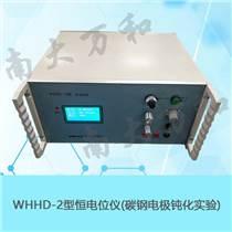 WHHD-2型恒電位儀(碳鋼電極鈍化實驗)
