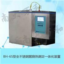 BH-6S全不銹鋼燃燒熱測定一體化裝置
