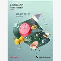 2019上海家居展|第十三屆上海家居用品展