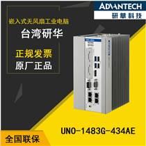 無線模擬量標準型導軌工控機UNO-1483G【研華現