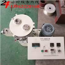 SHR5A實驗室高速混合機廠家,5L試驗高速混合機價