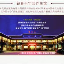湖北黃岡 正宗蘄春艾灸療法 千年艾養生加盟 品牌連鎖
