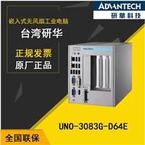 【嶺南一級代理】UNO-3083G研華嵌入式工控機