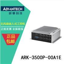 【南寧總代理】ARK-3500研華嵌入式工控機現貨