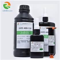 普宁UV胶水 挂勾粘接ASD-2308 无影胶水厂