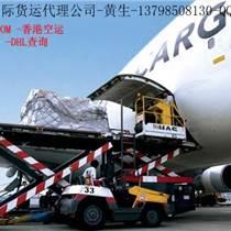 香港到PUJ多米尼加蓬塔卡納空運價格
