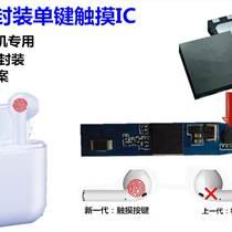 TTP233D-SB6苹果无线蓝牙耳机专用触摸IC