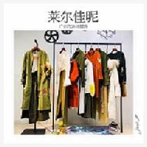 廣州一線 女裝折扣品牌【來爾佳昵】19秋冬