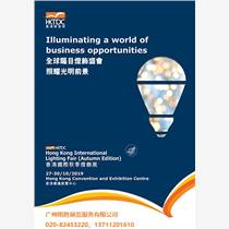 2019年香港秋季燈飾展覽會