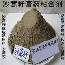 沙蒿籽透皮贴 沙蒿籽胶 药贴原料 增粘剂 代加工调料