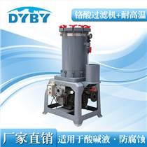 惠州鉻酸過濾機,廣東過濾機供應廠商,現貨直銷