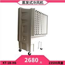 供應青沃KT-1B-H6 蒸發式濕簾冷風機 車間降溫