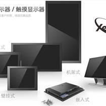 捷尼亞液晶顯示器工業嵌入式液晶監視器監控顯示器